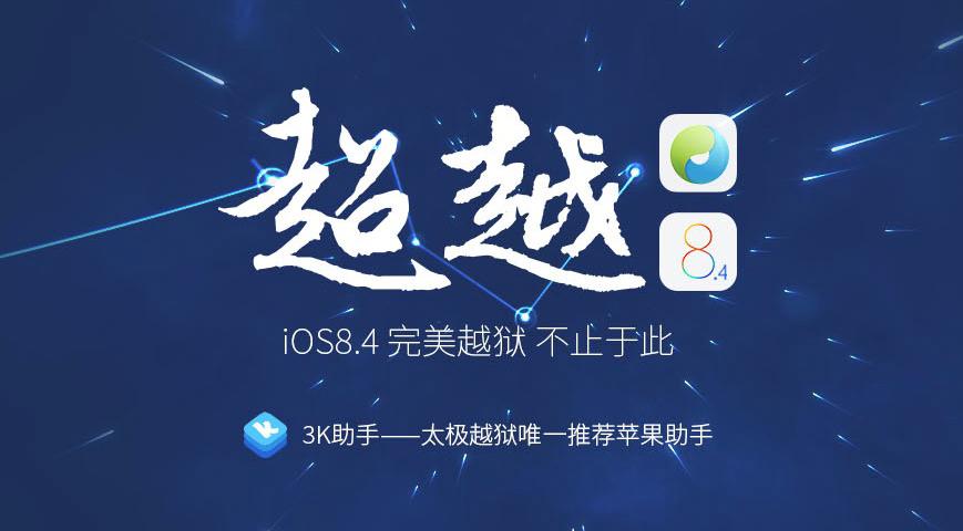 ios-8.4-jailbreak